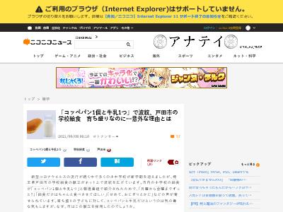 埼玉県 戸田市 簡易給食 コッペパン 牛乳 物議に関連した画像-02
