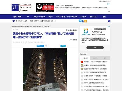 武蔵小杉 タワマン 事故物件 成約困難 賠償要求に関連した画像-02
