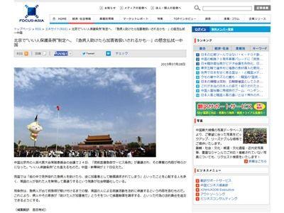 中国 いいひと保護条例に関連した画像-02