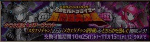FGO ハロウィンイベント メカエリチャン 刑部姫 Fate グランドオーダーに関連した画像-05