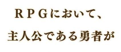 日本一ソフトウェア 勇者 魔王に関連した画像-01