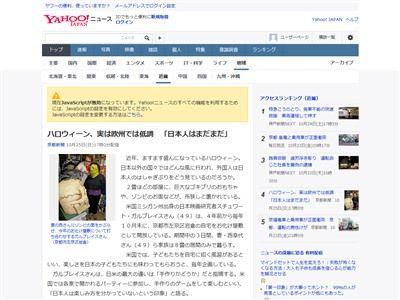 ハロウィン ハロウィーン 日本 アジア ヨーロッパ アメリカ スペイン 中国 韓国に関連した画像-02