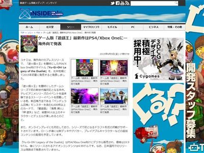 遊戯王 PS4 XboxOne 新作 海外 北米 日本 発売未定に関連した画像-02