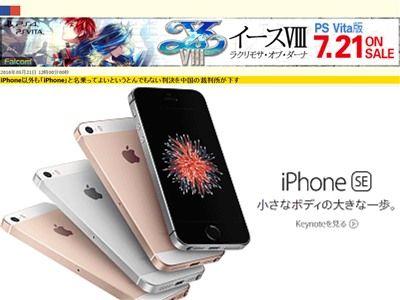 iPhone 中国 商標登録 財布 バッグ 裁判所 許可に関連した画像-02