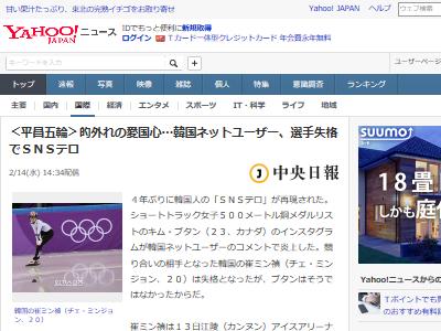 アイススケート ショートトラック 女子 韓国選手 失格 韓国ネットユーザー SNS 炎上に関連した画像-02