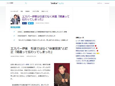 エスパー伊東 芸能界引退 間違いに関連した画像-02
