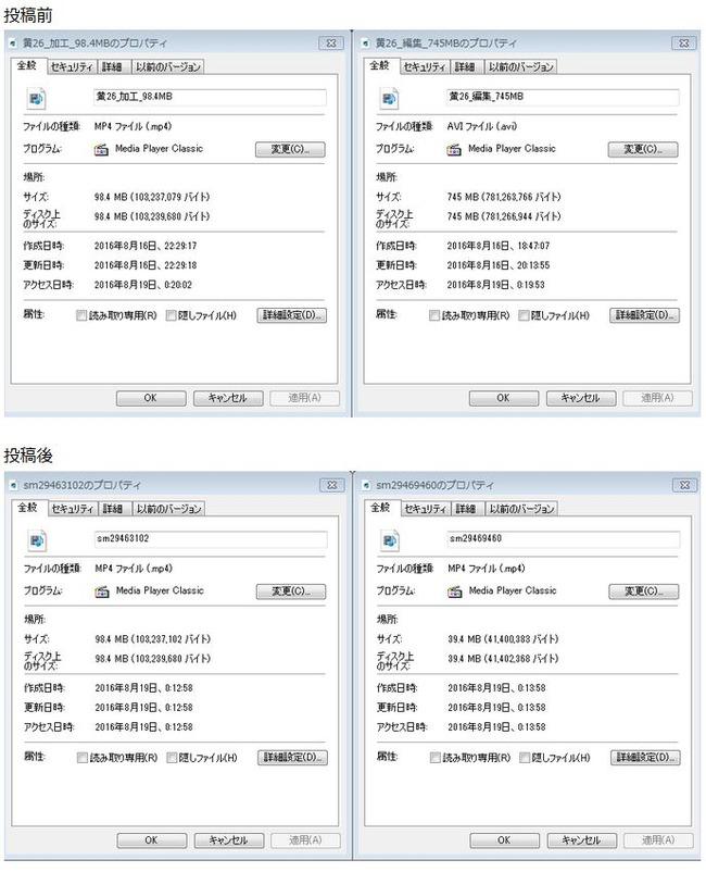 ニコニコ動画 ニコ動 1.5GB 投稿 サイズ 動画 圧縮 サービス 検証に関連した画像-05