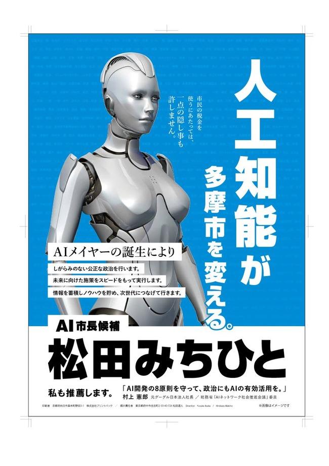 多摩市 市長選挙 人工知能 AI 候補者 松田道人に関連した画像-03