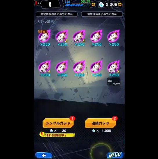 ドラゴンボール レジェンズ 10連 餃子 ガチャに関連した画像-03