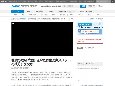 札幌爆発スプレー原因に関連した画像-02