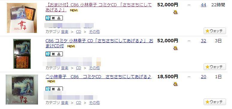 小林幸子 転売 に関連した画像-03