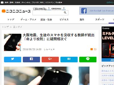 大阪 地震 スマホ 没収 校則に関連した画像-02