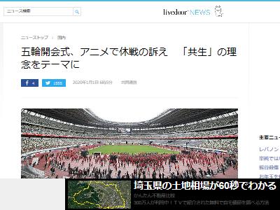 東京 五輪 開会式 アニメ 休戦 メッセージ 計画に関連した画像-02