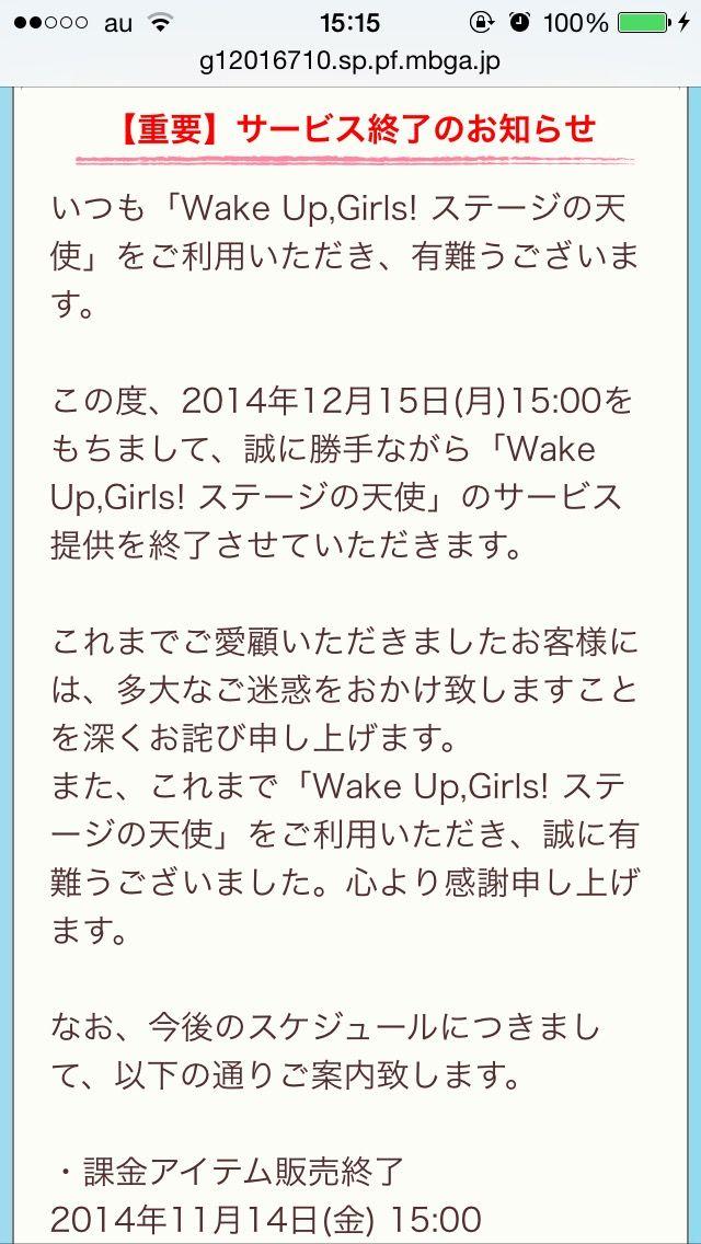 Wake Up, Girls! ステージの天使に関連した画像-02