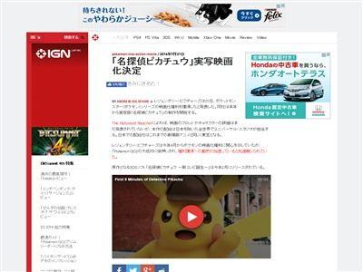 ポケットモンスター ポケモン 名探偵ピカチュウ 実写映画化に関連した画像-02