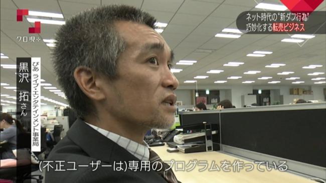 転売ヤー チケットキャンプ 転売屋 クロ現 クローズアップ現代+ NHKに関連した画像-14