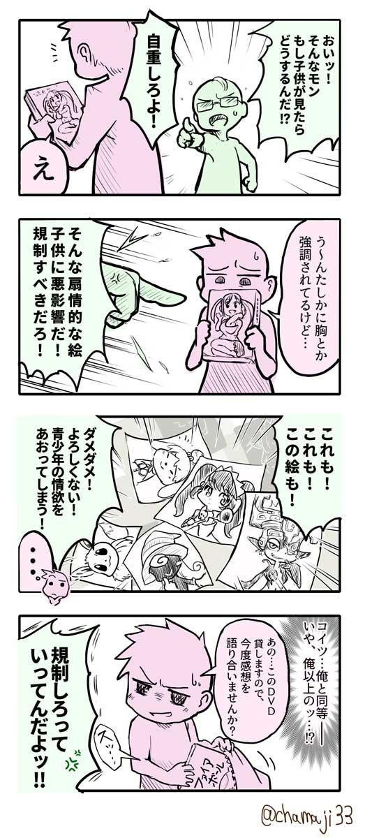 オタク 今どき 萌絵 沼に関連した画像-02