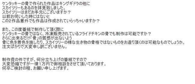 ケンタッキー キングギドラ ケンタギドラ 職人 テレビ局 依頼 報酬 1万円 骨オヤジに関連した画像-11
