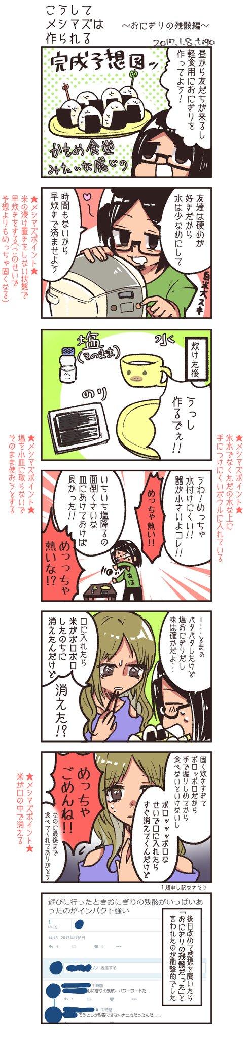 メシマズ 料理 思考回路 漫画化に関連した画像-03