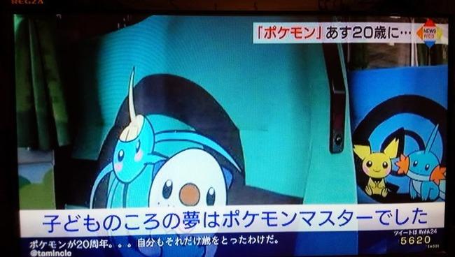 ポケモン 20周年 ポケモン20周年 全世界 NHK つぶやきビッグデータ 特集 増田順一 ゲームフリークに関連した画像-16