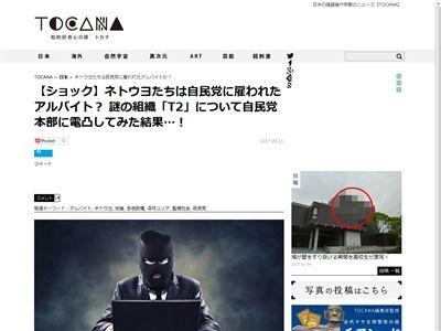 ネトウヨ アルバイトに関連した画像-02
