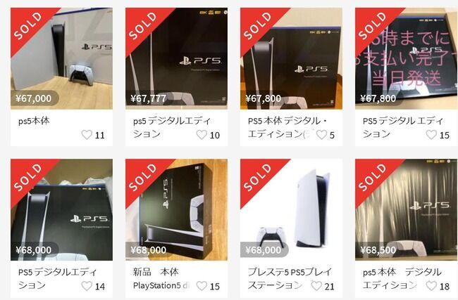 PS5 転売 転売屋 原価割れ 瀕死 に関連した画像-01