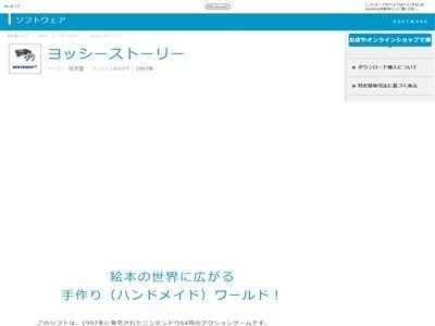 WiiU バーチャルコンソール ヨッシーストーリーに関連した画像-02