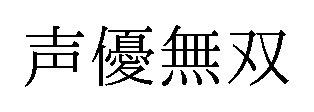 コーエーテクモゲームス 無双シリーズ 声優無双に関連した画像-02