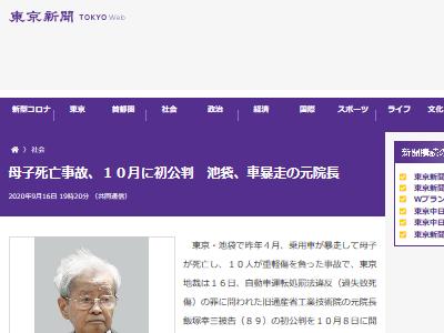 飯塚幸三 初公判 袋自動車暴走事故に関連した画像-02