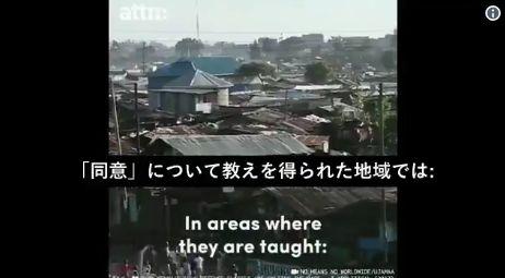 ケニア ナイロビ 性教育 日本 先進的 強姦 二次加害 セカンドレイプ セクハラ 護身術に関連した画像-04