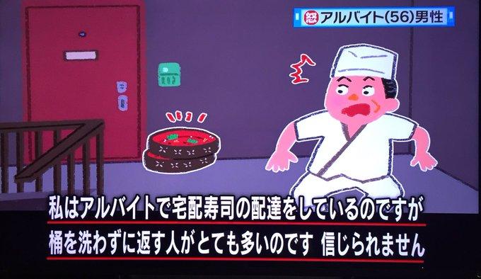 お客様 神様 有吉弘行 怒り新党 マツコ・デラックスに関連した画像-02