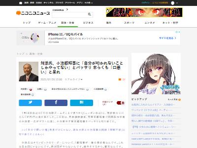 舛添氏小池百合子批判叩かれないに関連した画像-02