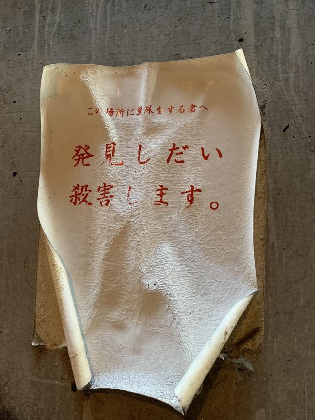 歌舞伎町 張り紙 不穏 糞尿に関連した画像-02