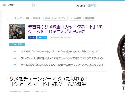 シャークネード VRに関連した画像-02