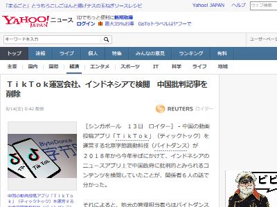 TikTok バイトダンス ニュースアプリ 検閲 中国 中国共産党に関連した画像-02