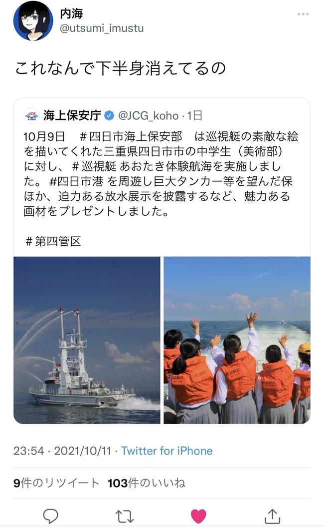 海上保安庁 心霊写真に関連した画像-02