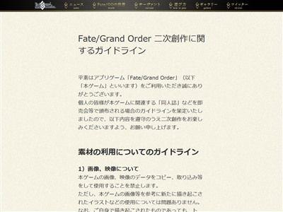 FGO フェイト Fate グランドオーダー タイプムーン 二次創作 同人誌 公式 ガイドライン 著作権に関連した画像-02