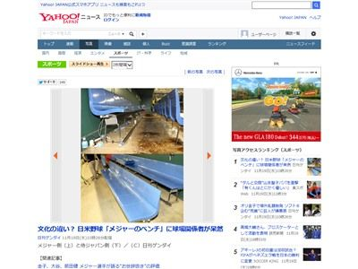 日米野球に関連した画像-02