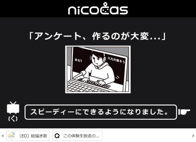 ニコニコ動画 クレッシェンド 新サービス ニコキャスに関連した画像-31