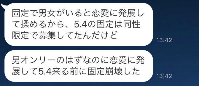 FF14 男女 固定 チーム 恋愛 同性 募集 崩壊