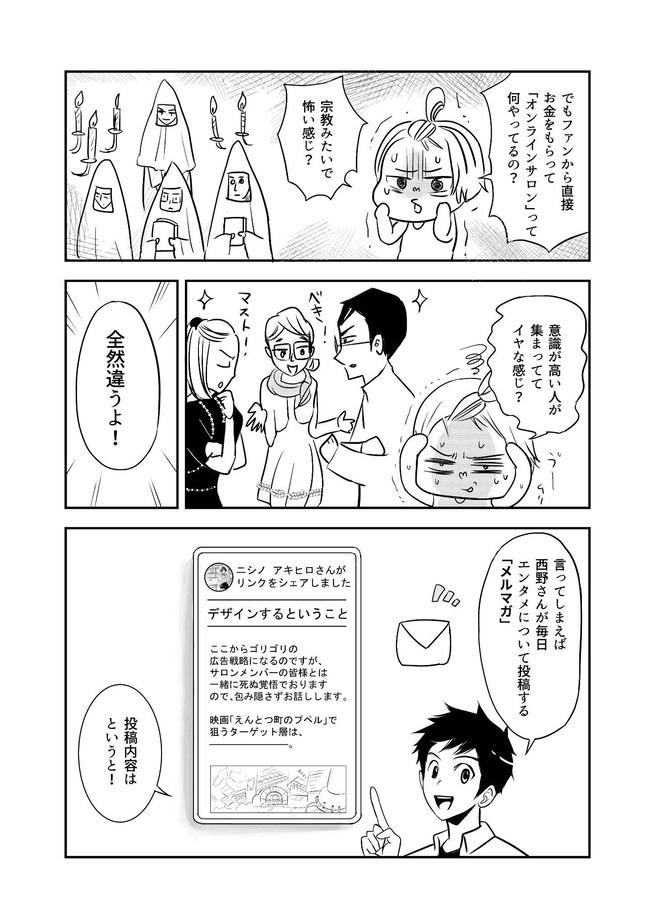 えんとつ町のプペル プペル 西野亮廣 オンラインサロン 漫画 宗教 カルトに関連した画像-03