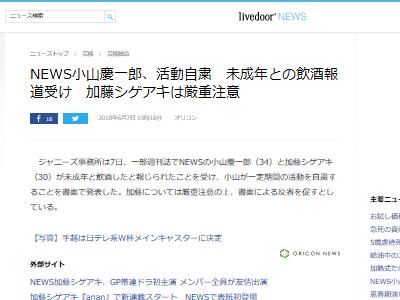 NEWS 小山慶一郎 加藤シゲアキ 活動自粛 ジャニーズに関連した画像-02