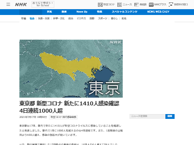 新型コロナウイルス 東京都 4日連続 1000人 感染者に関連した画像-02
