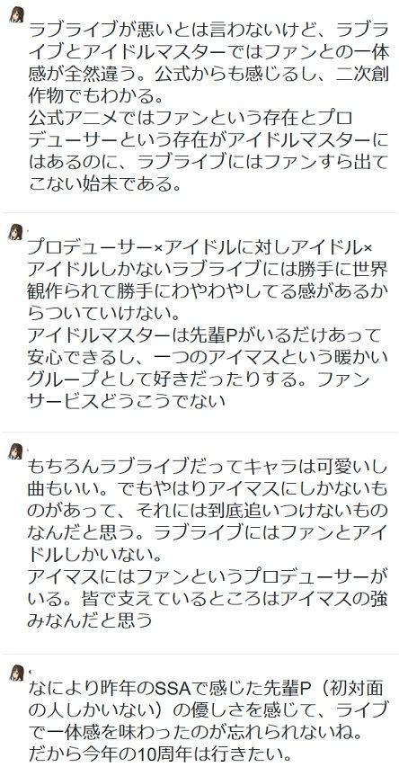 アイドルマスター ラブライブ!に関連した画像-02