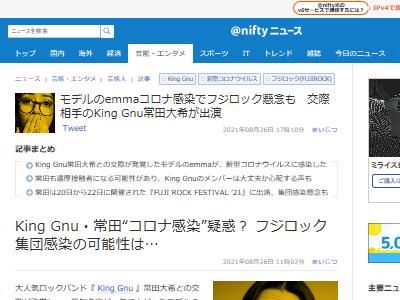 KingGnu 常田大希 交際相手 emma 新型コロナ フジロックに関連した画像-02