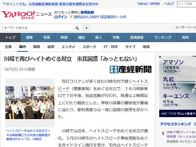 川崎市 川崎駅 ヘイトスピーチ 在日コリアン 生活保護 に関連した画像-02