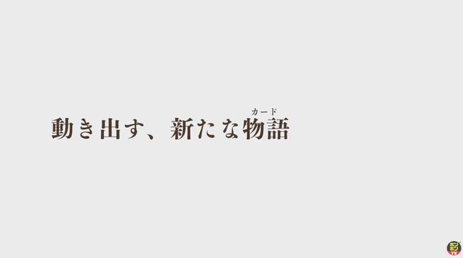 カードキャプターさくら クリアカード編 公式 アニメPV CCさくらに関連した画像-02
