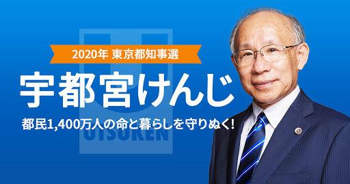 都知事選 宇都宮健児 慰安婦 左翼 野党に関連した画像-01