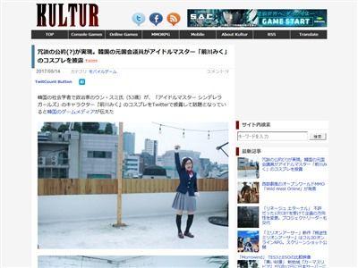 アイドルマスター 前川みく ウン・スミ コスプレに関連した画像-02