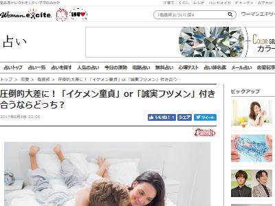 童貞 イケメン フツメン 誠実に関連した画像-02